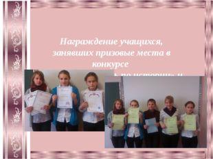 Награждение учащихся, занявших призовые места в конкурсе «Лучшая тетрадь по