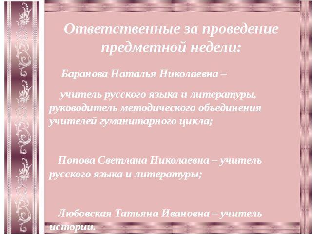 Ответственные за проведение предметной недели: Баранова Наталья Николаевна –...