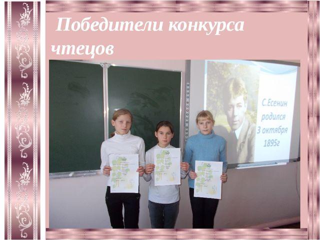 Победители конкурса чтецов (средняя возрастная группа – 5-7 классы)