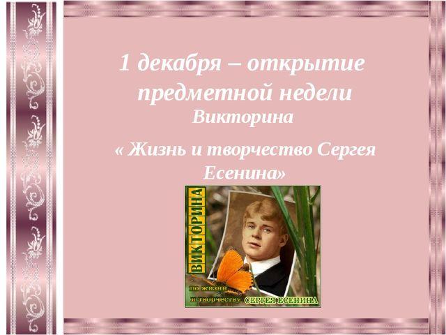 1 декабря – открытие предметной недели Викторина « Жизнь и творчество Сергея...