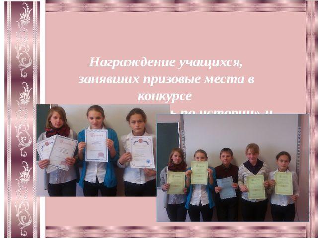 Награждение учащихся, занявших призовые места в конкурсе «Лучшая тетрадь по...