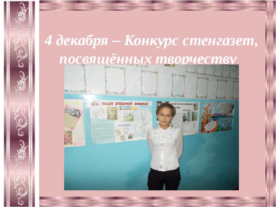 4 декабря – Конкурс стенгазет, посвящённых творчеству С.А. Есенина