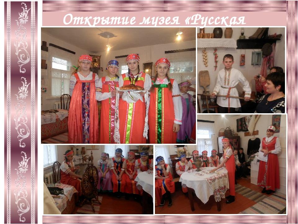 Открытие музея «Русская изба»