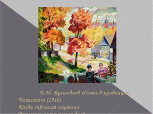 Б.М. Кустодиев «Осень в провинции. Чаепитие» (1910) Когда сквозная паутина Р