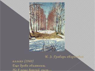 И. Э. Грабарь «Берёзовая аллея» (1940) Еще древа обнажены, Но в роще ветхий