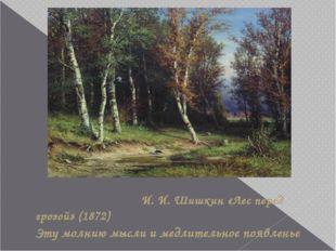 И. И. Шишкин «Лес перед грозой» (1872) Эту молнию мысли и медлительное появл