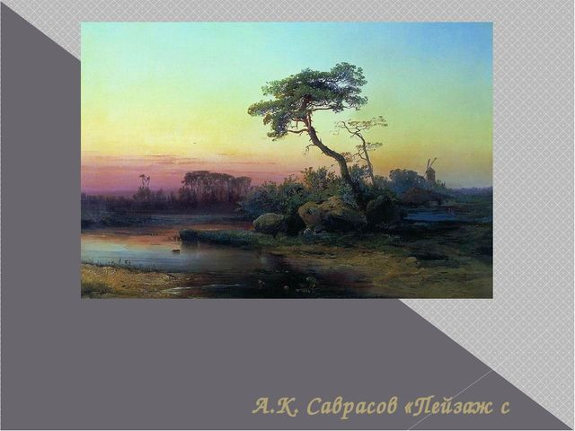 А.К. Саврасов «Пейзаж с сосной» (1854) Заря лениво догорает На небе алой пол...