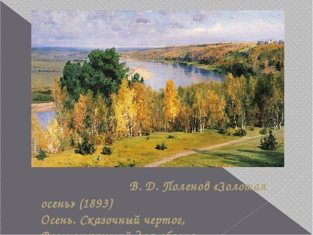 В. Д. Поленов «Золотая осень» (1893) Осень. Сказочный чертог, Всем открытий...