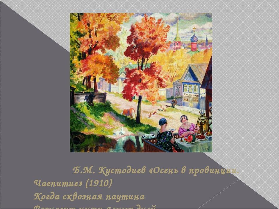 Б.М. Кустодиев «Осень в провинции. Чаепитие» (1910) Когда сквозная паутина Р...