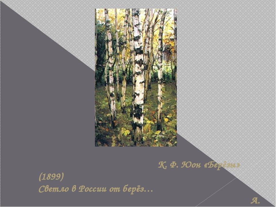 К. Ф. Юон «Берёзы» (1899) Светло в России от берёз… А. Екимцев