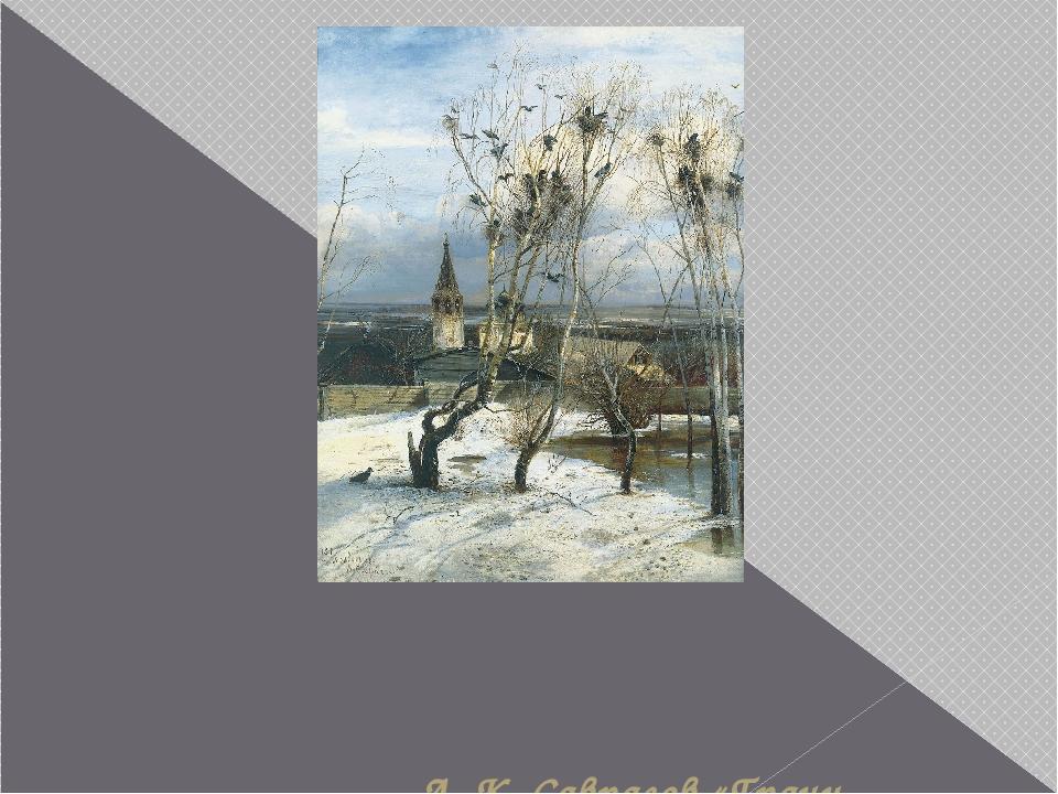 А. К. Саврасов «Грачи прилетели» (1871) Уходи, Зима седая! А. Майков