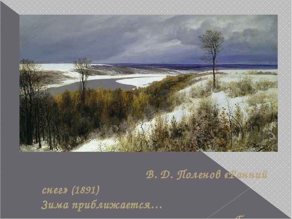 В. Д. Поленов «Ранний снег» (1891) Зима приближается… Б. Пастернак