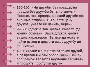 150-100: «Ни дружбы без правды, ни правды без дружбы быть не может». Похоже,