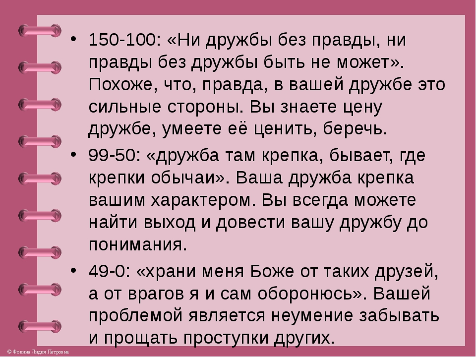 150-100: «Ни дружбы без правды, ни правды без дружбы быть не может». Похоже,...