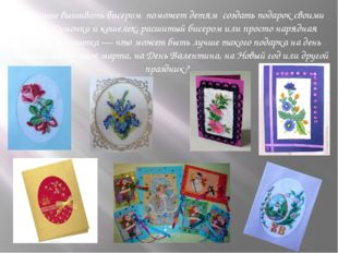 Умение вышивать бисером поможет детям создать подарок своими руками. Сумочка