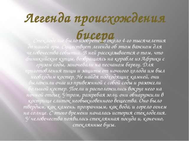 Легенда происхождения бисера Стеклоделие было изобретено около 4-го тысячелет...
