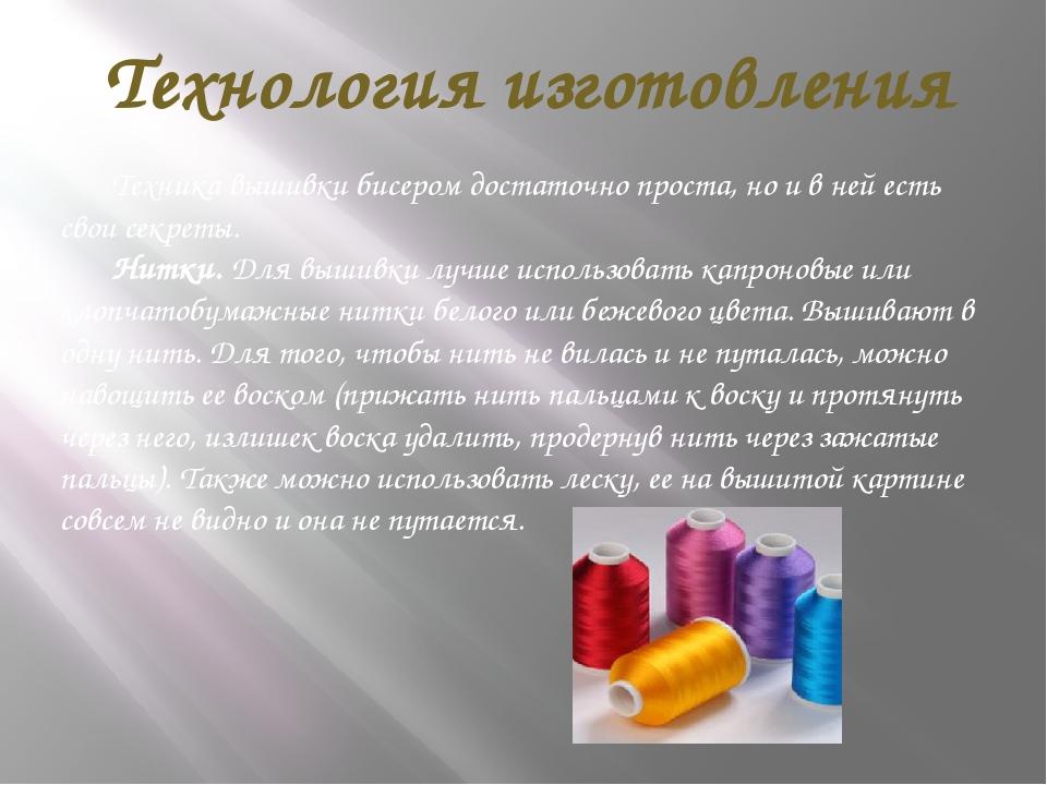 Технология изготовления Техника вышивки бисером достаточно проста, но и в ней...