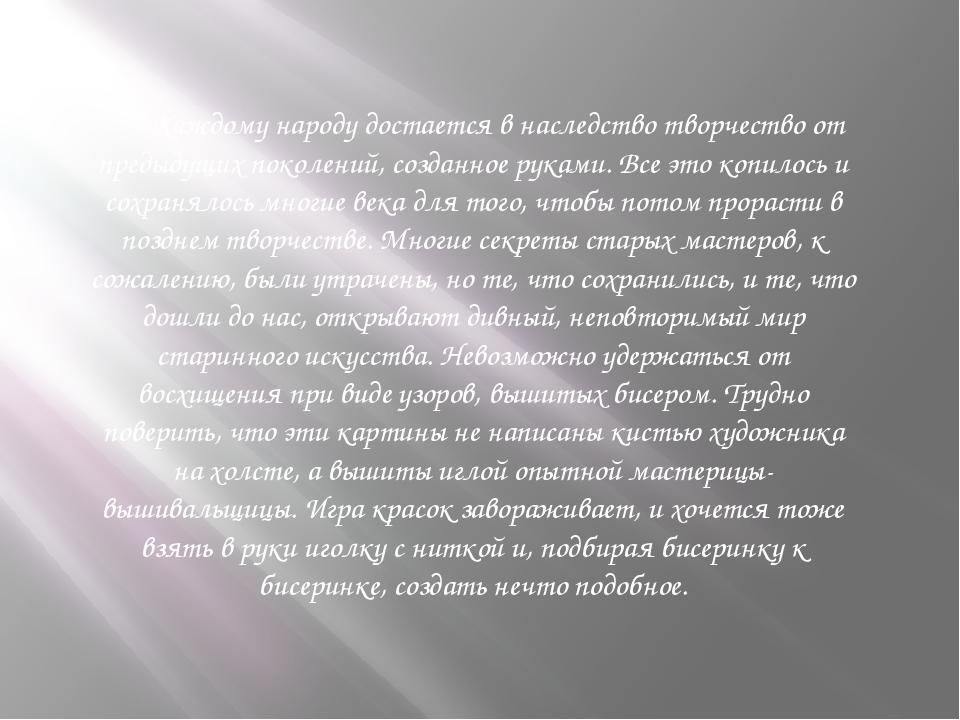 Каждому народу достается в наследство творчество от предыдущих поколений, соз...