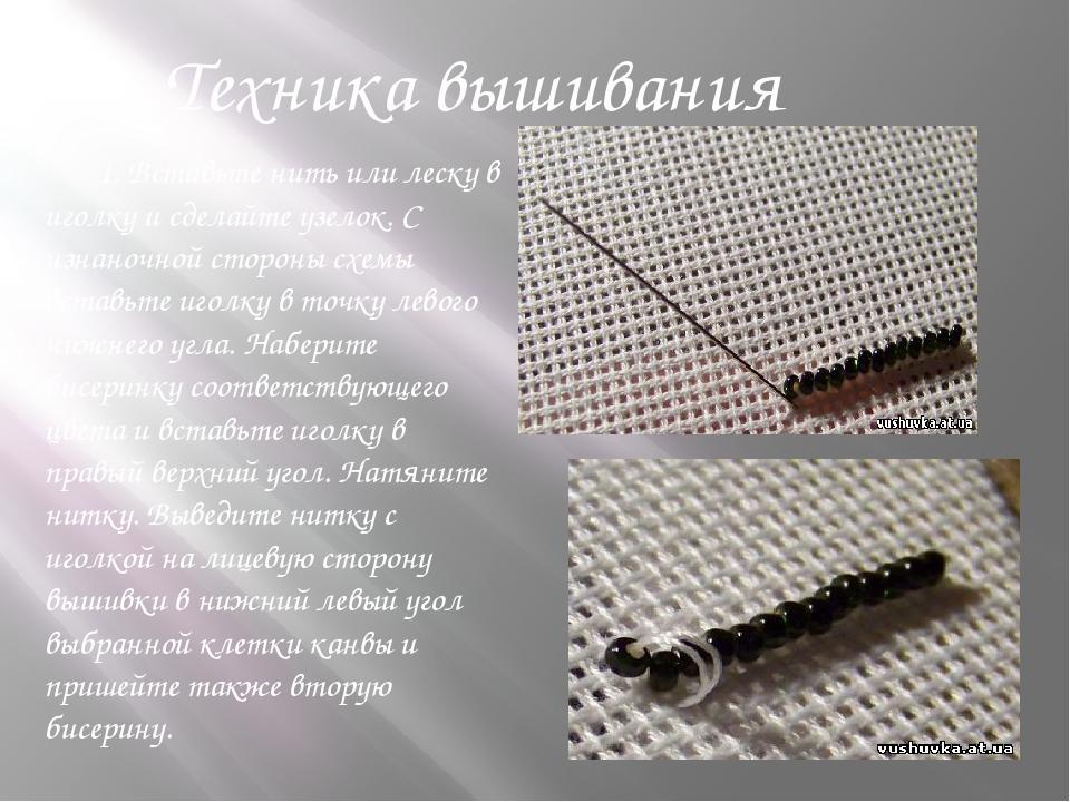Техника вышивания 1. Вставьте нить или леску в иголку и сделайте узелок. С из...