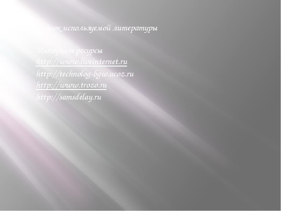 Список используемой литературы Интернет ресурсы http://www.liveinternet.ru ht...