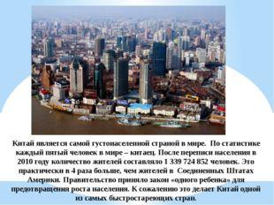 Китай является самой густонаселенной страной в мире. По статистике каждый пя