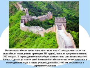 Великая китайская стена известна также как «Стена десяти тысяч ли (китайская
