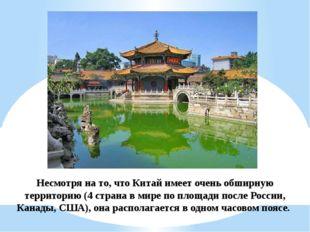 Несмотря на то, что Китай имеет очень обширную территорию (4 страна в мире по