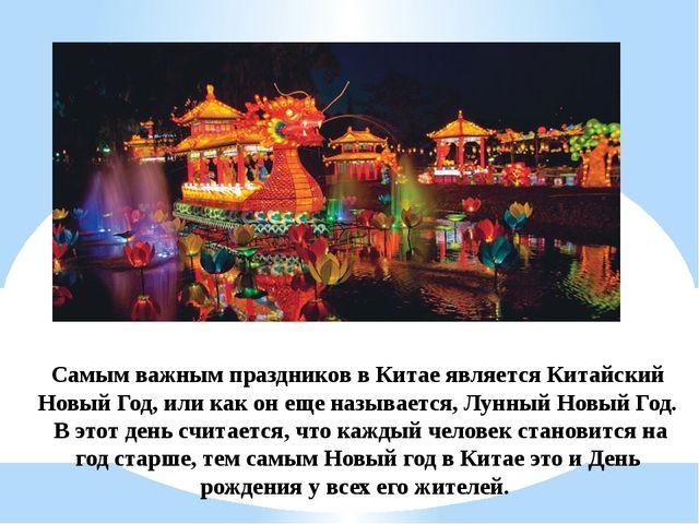 Самым важным праздников в Китае является Китайский Новый Год, или как он еще...