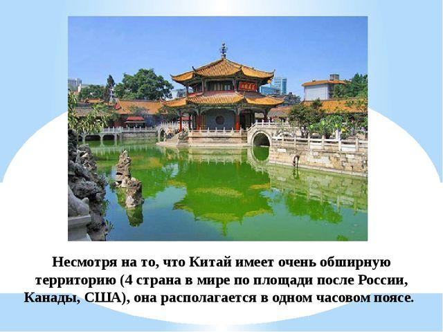 Несмотря на то, что Китай имеет очень обширную территорию (4 страна в мире по...
