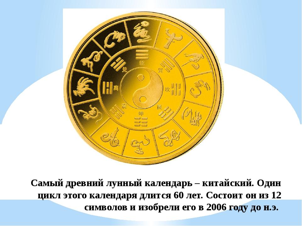 Самый древний лунный календарь – китайский. Один цикл этого календаря длится...