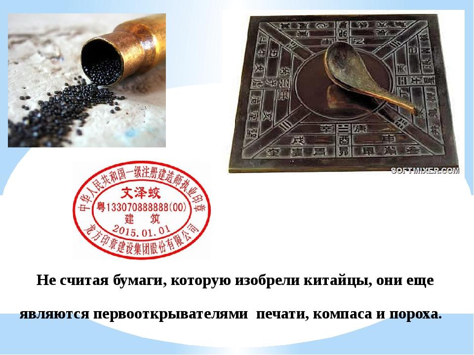 Не считая бумаги, которую изобрели китайцы, они еще являются первооткрывателя...