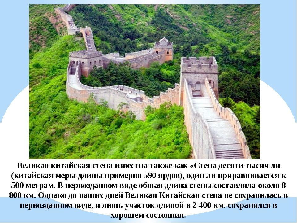 Великая китайская стена известна также как «Стена десяти тысяч ли (китайская...