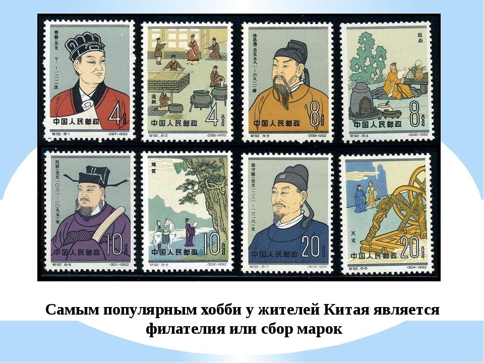 Самым популярным хобби у жителей Китая является филателия или сбор марок