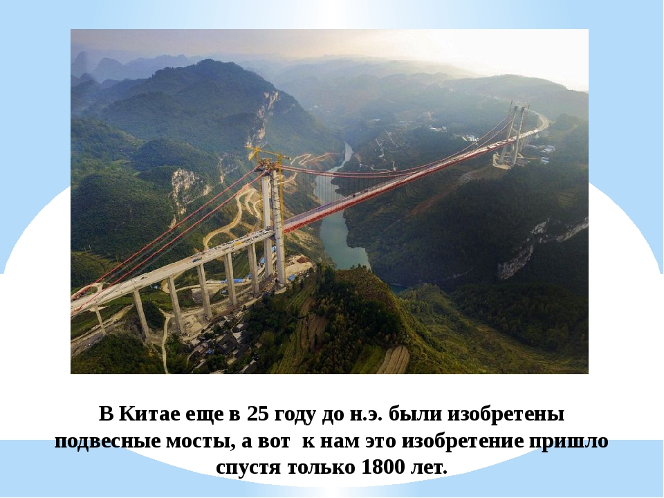 В Китае еще в 25 году до н.э. были изобретены подвесные мосты, а вот к нам э...