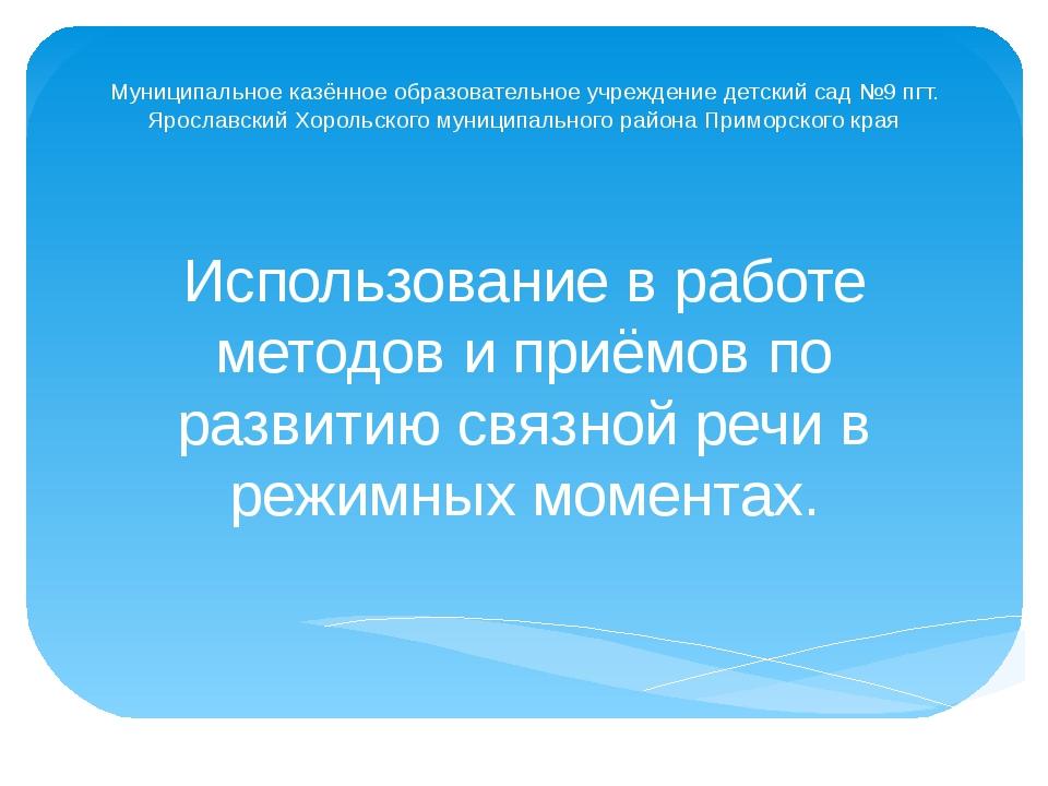 Муниципальное казённое образовательное учреждение детский сад №9 пгт. Ярослав...