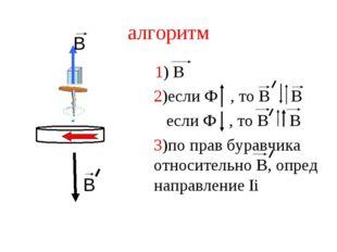 алгоритм 1) В 2)если Ф , то В В если Ф , то В В 3)по прав буравчика относител