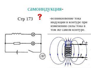 самоиндукция- Стр 173 -возникновение тока индукции в контуре при изменении си