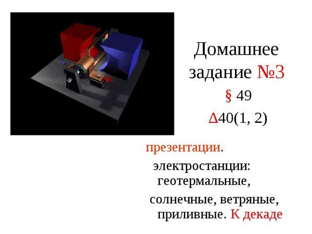 Домашнее задание №3 § 49 ∆40(1, 2) презентации. электростанции: геотермальные...