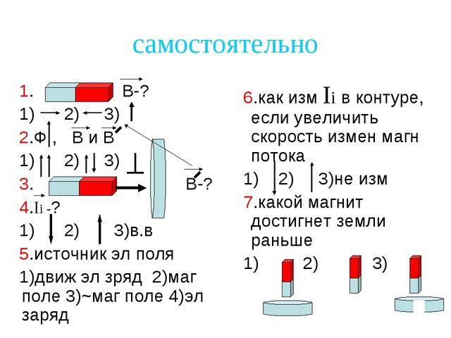 самостоятельно 1. В-? 1) 2) 3) 2.Ф , В и В 1) 2) 3) 3. В-? 4.Ii -? 1) 2) 3)в....