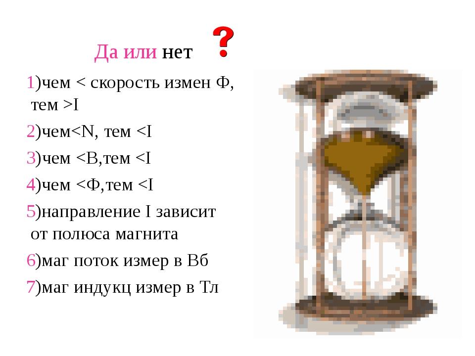 Да или нет 1)чем < скорость измен Ф, тем >I 2)чем