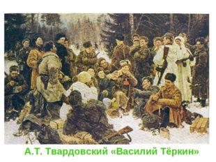 А.Т. Твардовский «Василий Тёркин»