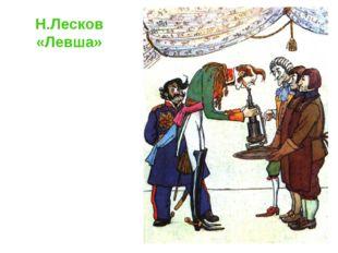 Н.Лесков «Левша»