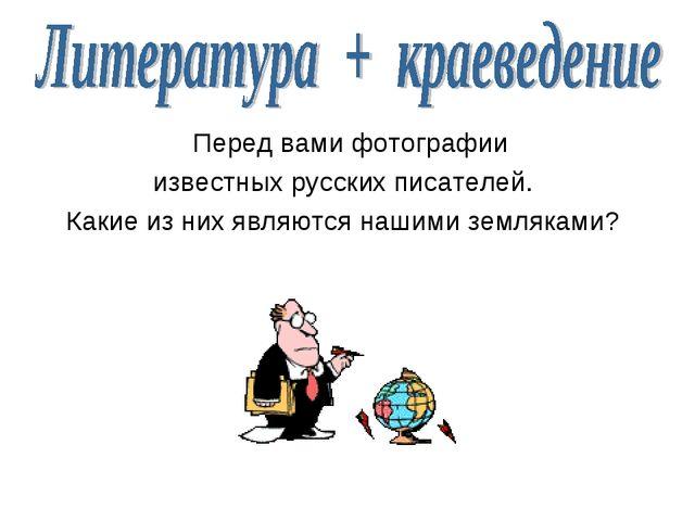 Перед вами фотографии известных русских писателей. Какие из них являются наш...