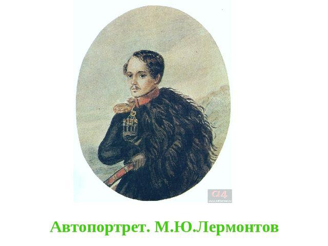 Автопортрет. М.Ю.Лермонтов