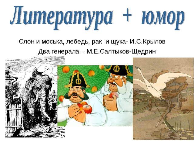 Слон и моська, лебедь, рак и щука- И.С.Крылов Два генерала – М.Е.Салтыков-Щед...