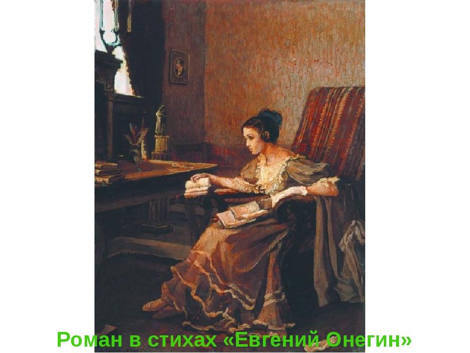 Б БО Роман в стихах «Евгений Онегин»