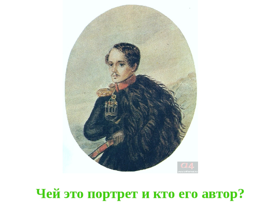 Чей это портрет и кто его автор?