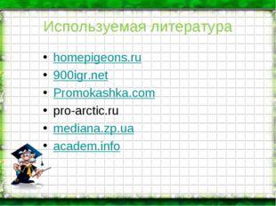 Используемая литература homepigeons.ru 900igr.net Promokashka.com pro‑arctic.