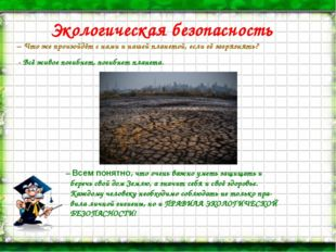 Экологическая безопасность – Что же произойдёт с нами и нашей планетой, если