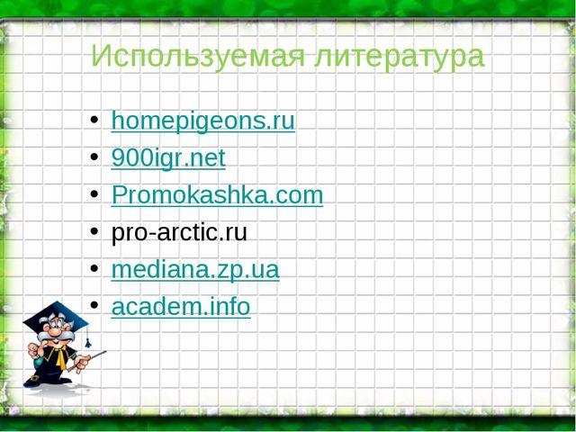 Используемая литература homepigeons.ru 900igr.net Promokashka.com pro‑arctic....